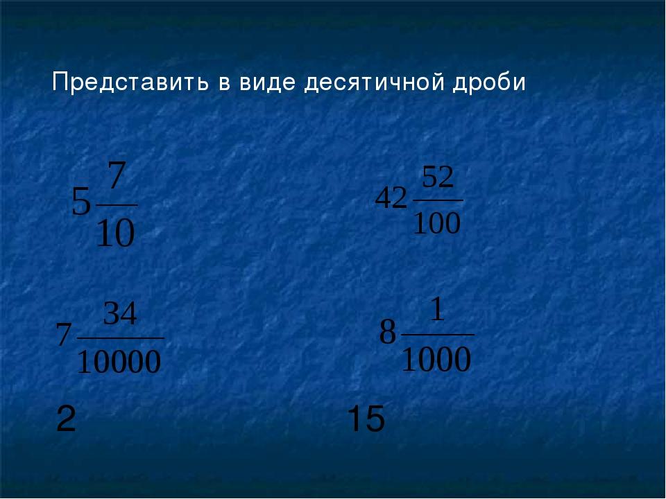Представить в виде десятичной дроби 2 15