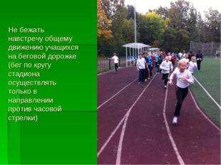 Не бежать навстречу общему движению учащихся на беговой дорожке (бег по кругу