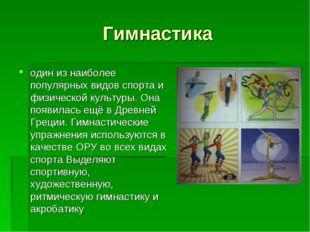 Гимнастика один из наиболее популярных видов спорта и физической культуры. Он