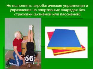 Не выполнять акробатические упражнения и упражнения на спортивных снарядах бе