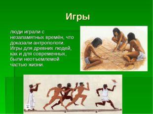 Игры люди играли с незапамятных времён, что доказали антропологи. Игры для др