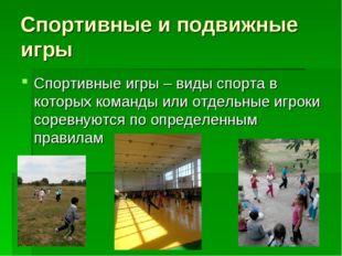 Спортивные и подвижные игры Спортивные игры – виды спорта в которых команды и