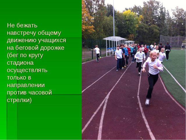 Не бежать навстречу общему движению учащихся на беговой дорожке (бег по кругу...