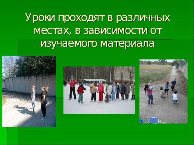 Уроки проходят в различных местах, в зависимости от изучаемого материала
