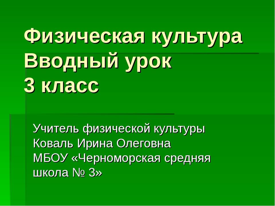 Физическая культура Вводный урок 3 класс Учитель физической культуры Коваль И...