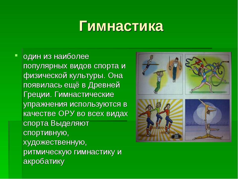 Гимнастика один из наиболее популярных видов спорта и физической культуры. Он...