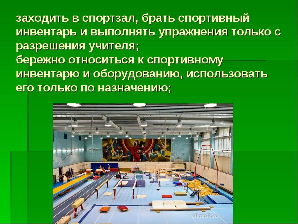 заходить в спортзал, брать спортивный инвентарь и выполнять упражнения только...