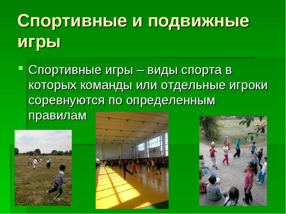 Спортивные и подвижные игры Спортивные игры – виды спорта в которых команды и...