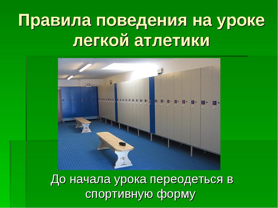 Правила поведения на уроке легкой атлетики До начала урока переодеться в спор...
