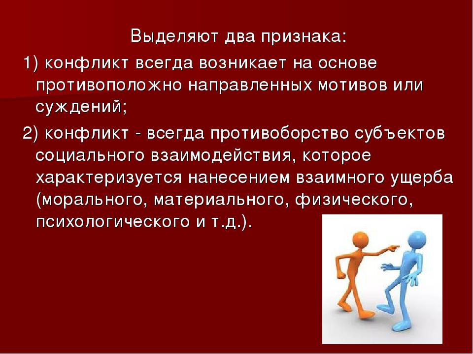 Выделяют два признака: 1) конфликт всегда возникает на основе противоположно...