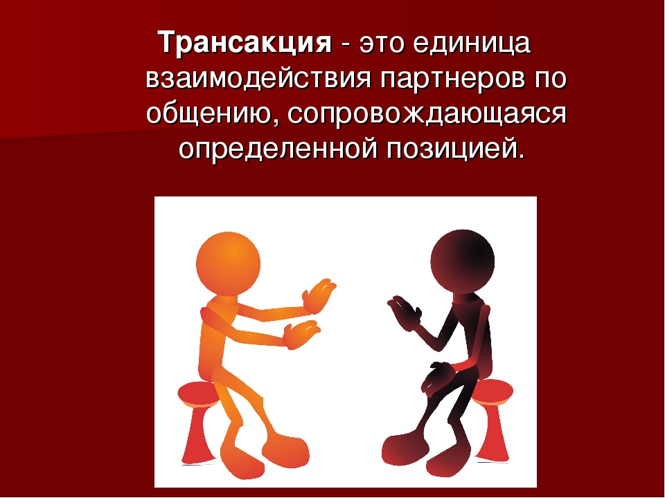 Трансакция - это единица взаимодействия партнеров по общению, сопровождающаяс...