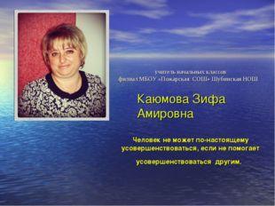 Каюмова Зифа Амировна учитель начальных классов филиал МБОУ «Пожарская СОШ»