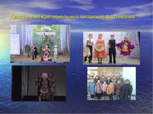 Участие в межрегиональных татарских фестивалях.