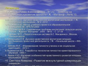 Литература 1. Усманова Римма Александровна «ФГОС – ориентир на воспитание и р