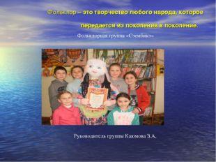 Фольклор– это творчество любого народа, которое передается из поколения в по