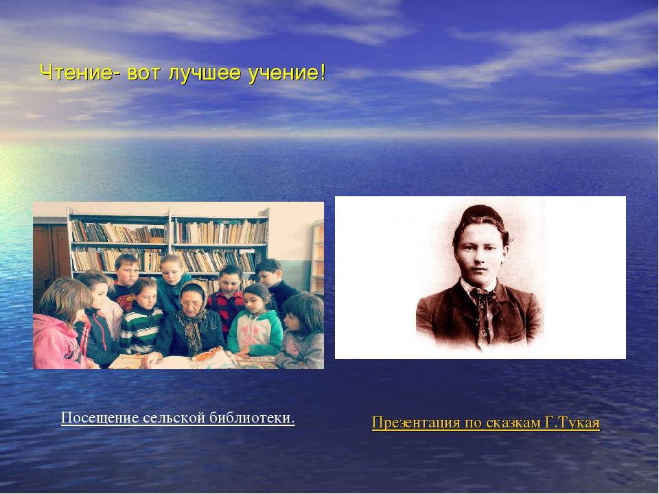 Чтение- вот лучшее учение! Посещение сельской библиотеки. Презентация по сказ...