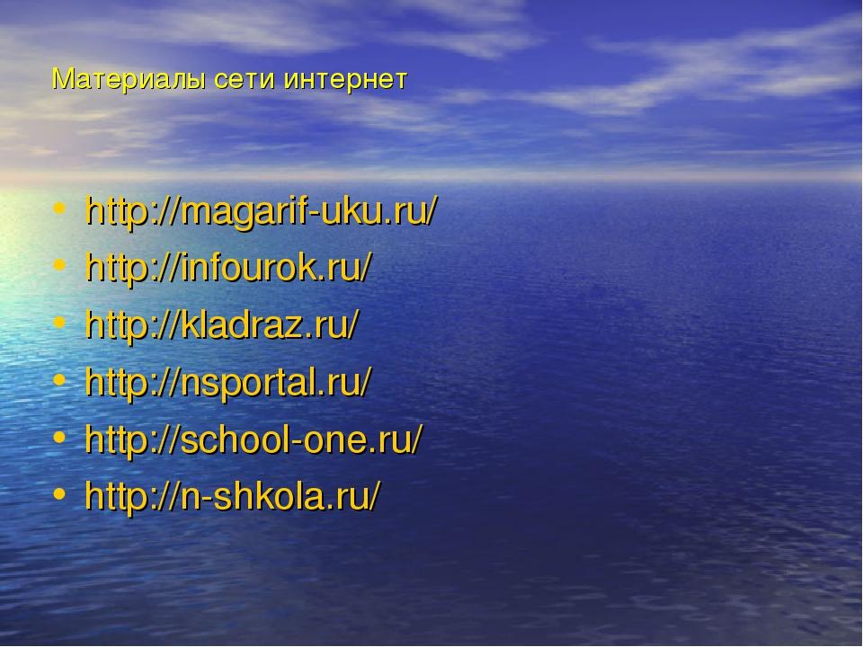 Материалы сети интернет http://magarif-uku.ru/ http://infourok.ru/ http://kla...