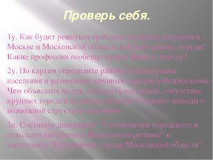 Проверь себя. 1у. Как будет решаться проблема трудовых ресурсов в Москве и Мо