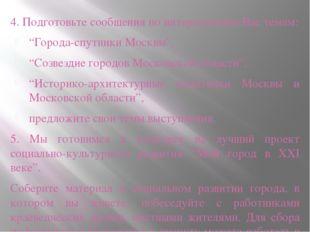 """4. Подготовьте сообщения по интересующим Вас темам: """"Города-спутники Москвы"""","""
