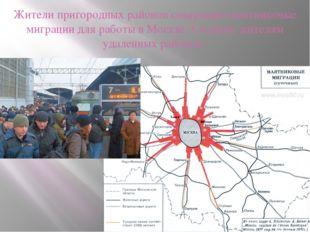 Жители пригородных районов совершают маятниковые миграции для работы в Москве