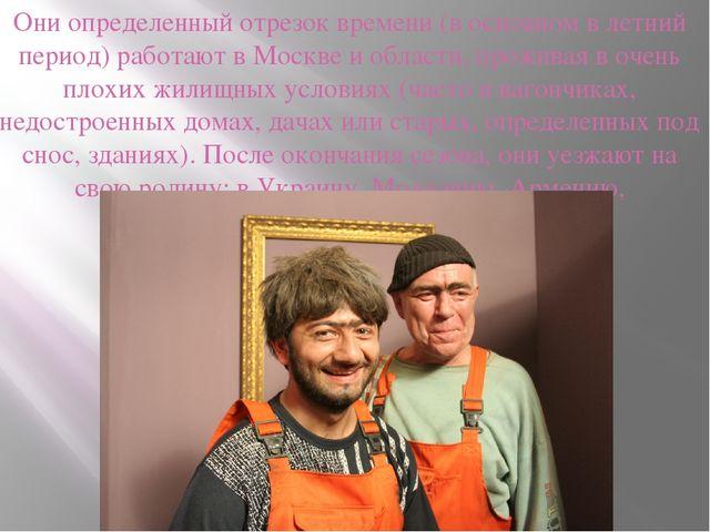 Они определенный отрезок времени (в основном в летний период) работают в Моск...
