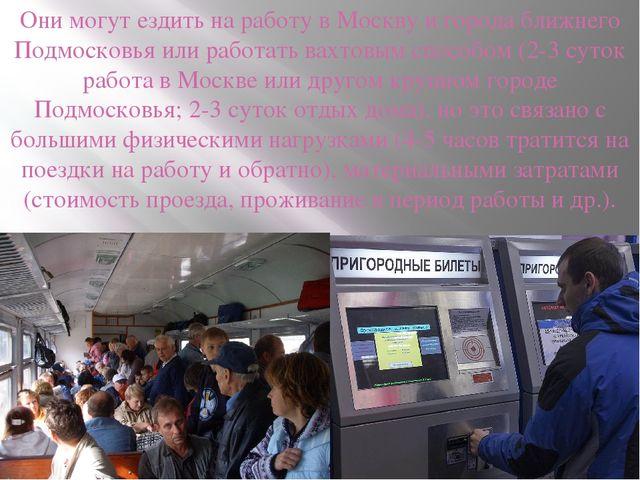 Они могут ездить на работу в Москву и города ближнего Подмосковья или работат...