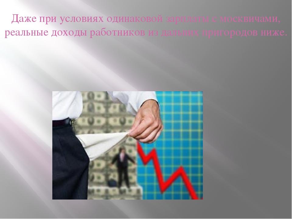 Даже при условиях одинаковой зарплаты с москвичами, реальные доходы работнико...