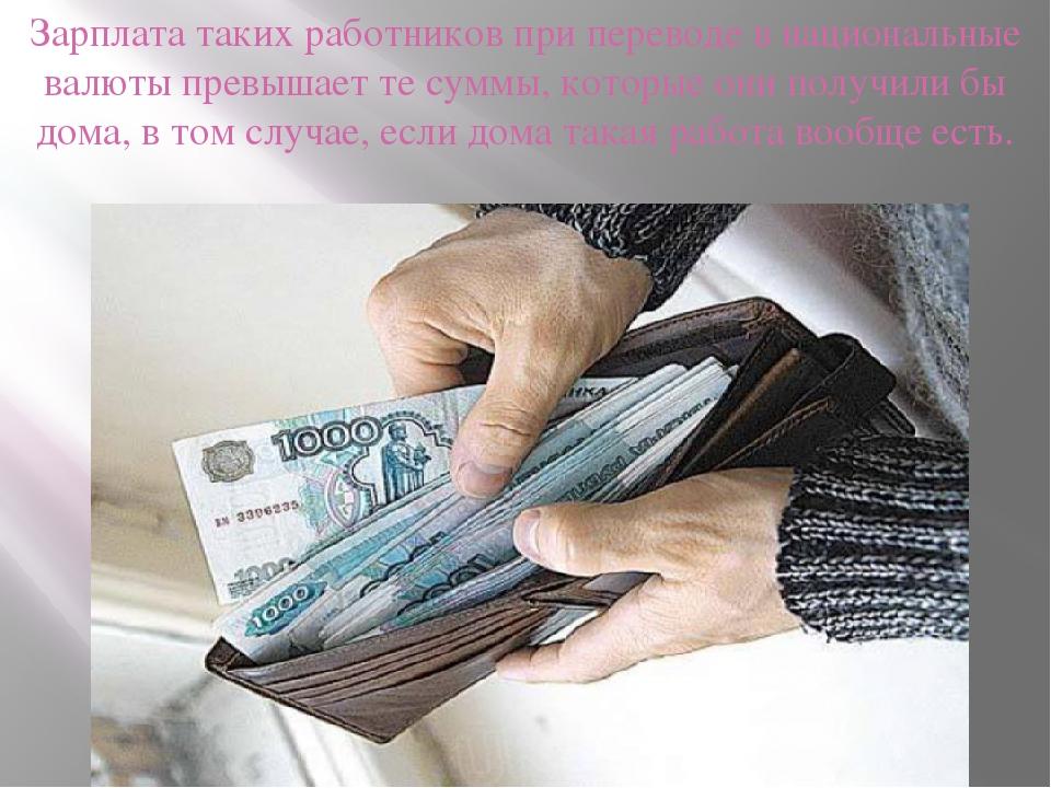 Зарплата таких работников при переводе в национальные валюты превышает те сум...