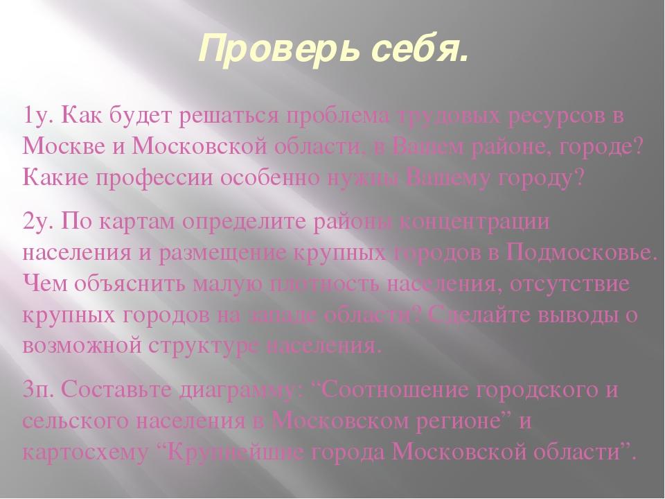 Проверь себя. 1у. Как будет решаться проблема трудовых ресурсов в Москве и Мо...