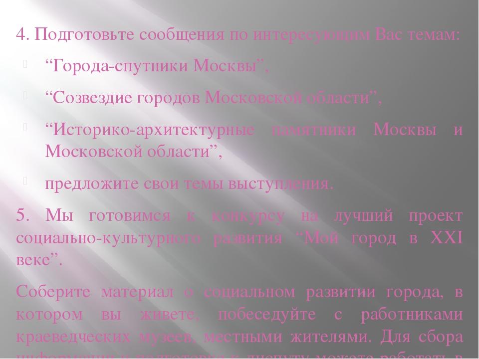 """4. Подготовьте сообщения по интересующим Вас темам: """"Города-спутники Москвы"""",..."""