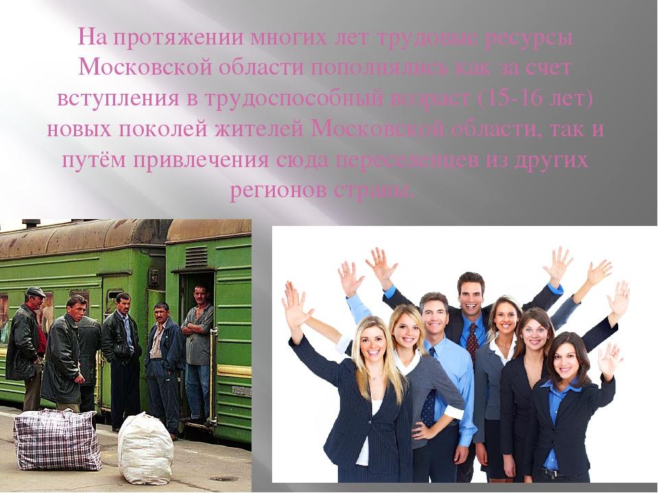 На протяжении многих лет трудовые ресурсы Московской области пополнялись как...
