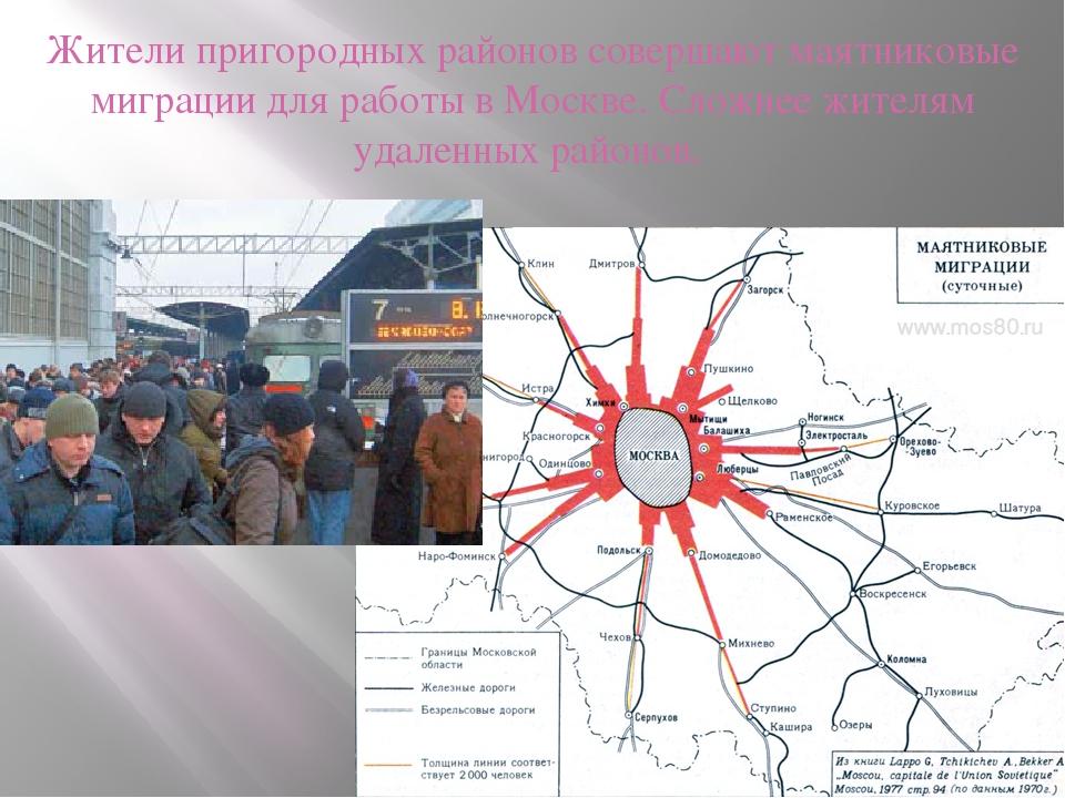 Жители пригородных районов совершают маятниковые миграции для работы в Москве...
