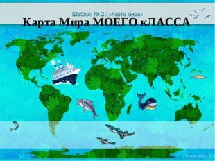 Карта Мира МОЕГО кЛАССА