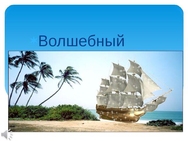 Волшебный остров………