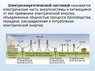 Электроэнергетической системойназывается электрическая часть энергосистемы