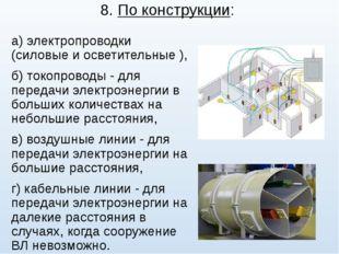 8. По конструкции: а) электропроводки (силовые и осветительные ), б) токопров