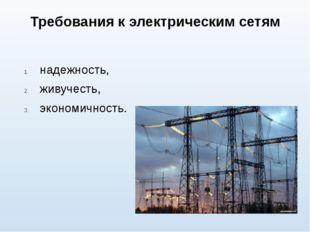 Требования к электрическим сетям надежность, живучесть, экономичность.
