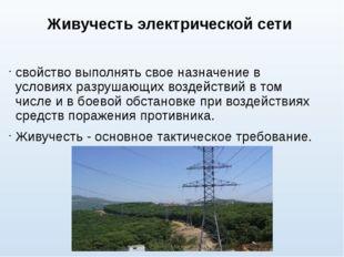 Живучесть электрической сети свойство выполнять свое назначение в условиях р
