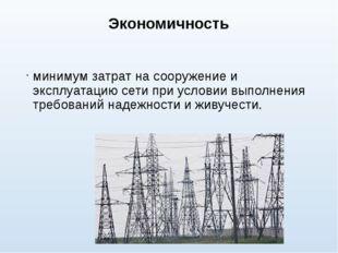 Экономичность минимум затрат на сооружение и эксплуатацию сети при условии вы