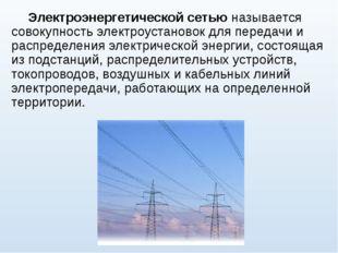 Электроэнергетической сетьюназывается совокупность электроустановок для пер