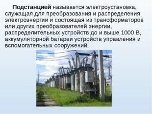 Подстанциейназывается электроустановка, служащая для преобразования и распр
