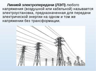 Линией электропередачи (ЛЭП)любого напряжения (воздушной или кабельной) наз