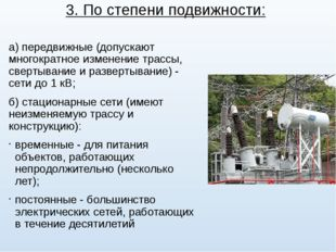 3. По степени подвижности: а) передвижные (допускают многократное изменение т