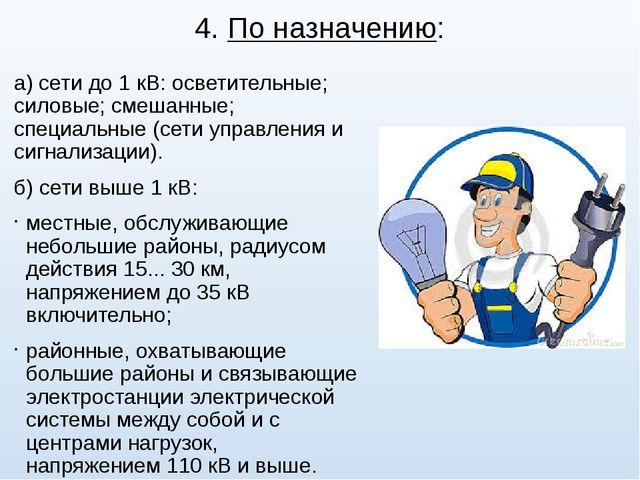 4. По назначению: а) сети до 1 кВ: осветительные; силовые; смешанные; специал...