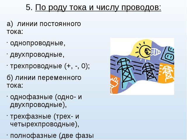 5. По роду тока и числу проводов: а) линии постоянного тока: однопроводные,...