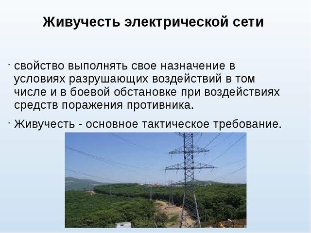 Живучесть электрической сети свойство выполнять свое назначение в условиях р...