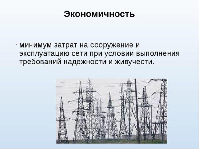Экономичность минимум затрат на сооружение и эксплуатацию сети при условии вы...