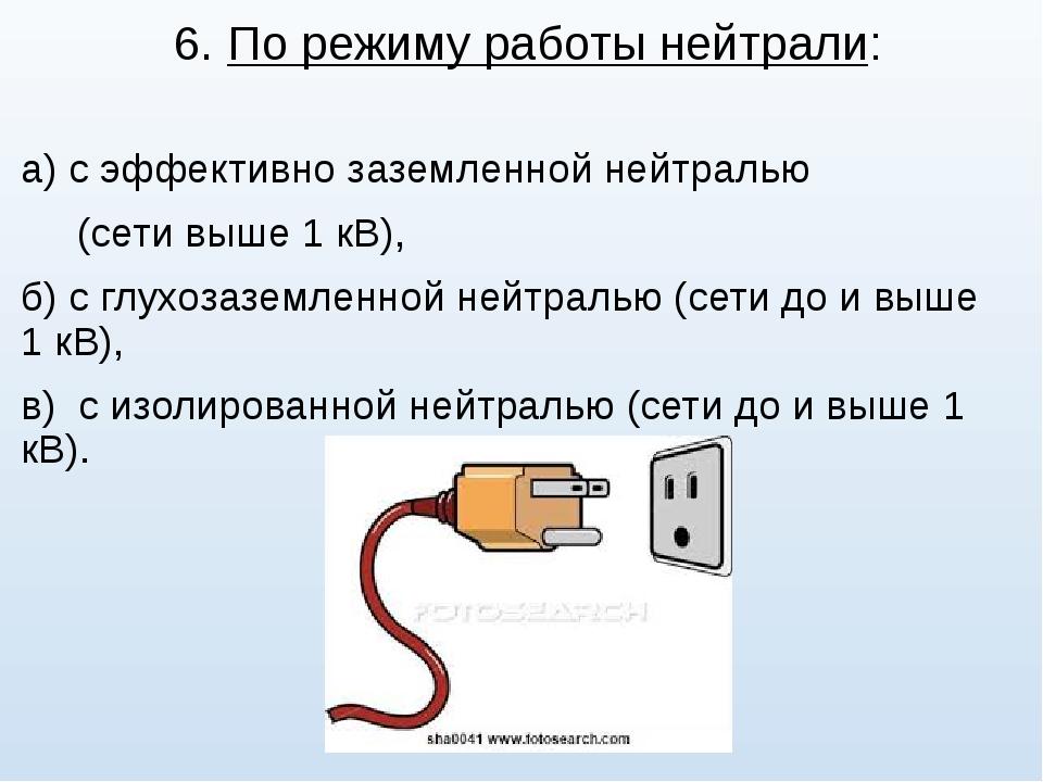 6. По режиму работы нейтрали: а) с эффективно заземленной нейтралью (сети выш...