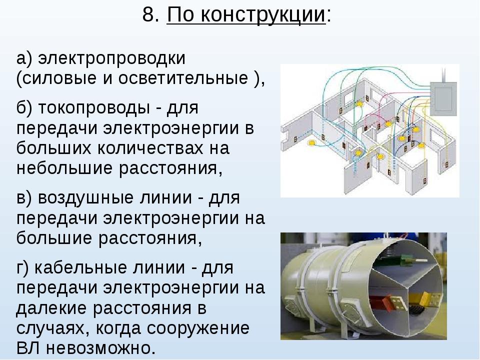 8. По конструкции: а) электропроводки (силовые и осветительные ), б) токопров...