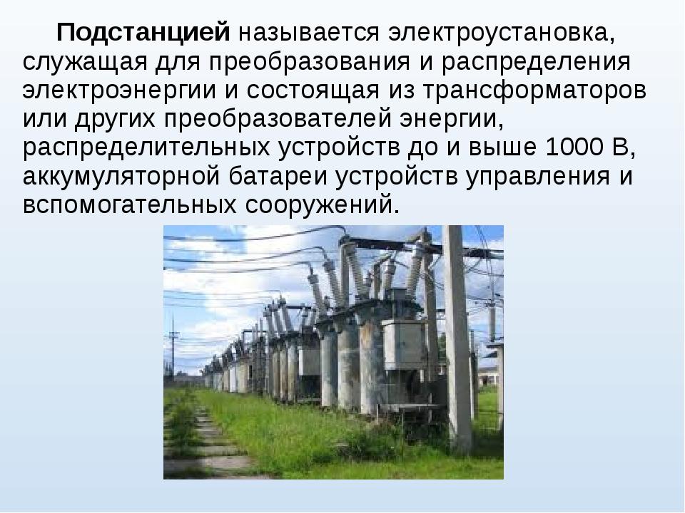 Подстанциейназывается электроустановка, служащая для преобразования и распр...